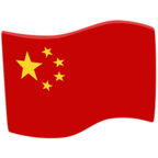 🇨🇳 Facebook / Messenger China Emoji - Facebook Messenger