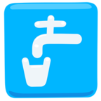 Facebook Emoji 🚰 - Potable Water Messenger