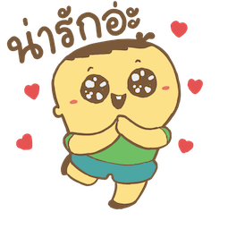 Salapao & Numnim Facebook sticker #1