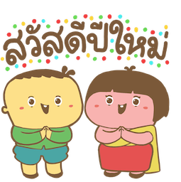 Salapao y Numnim Facebook sticker #17